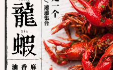 小龙虾美食店铺推广宣传H5模板缩略图