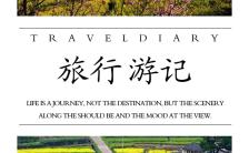 日系文艺杂志风旅游相册H5模板缩略图