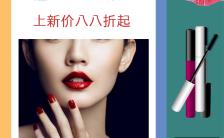 时尚酷炫彩妆化妆品夏季新品上新H5模板缩略图