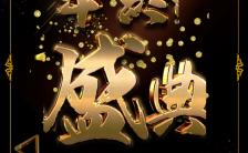黑金商务周年庆答谢宴会活动宣传促销推广企业公司聚会年会邀请函缩略图