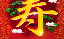 红色中国风老人八十大寿喜宴寿宴祝寿邀请函H5模板缩略图