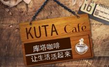 高端时尚咖啡馆西餐介绍厅开业西餐产品宣传缩略图