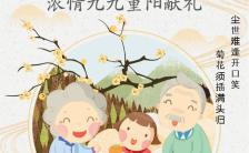 重阳节促销信息节日祝福商业活动H5模板缩略图