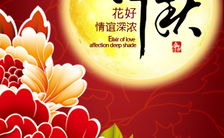 中国风企业公司朋友客户中秋节祝福贺卡花好月圆缩略图