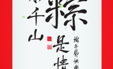欢快动感五月五端午节端午节祝福端午节粽情粽意缩略图