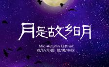 中秋月饼节节日祝福宣传H5模板缩略图