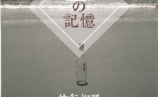 清新文艺旅游相册H5模板缩略图
