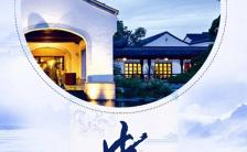 水墨中国风酒店企业宣传推广通用H5模板缩略图