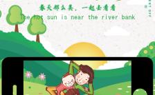 清明节踏青亲子游活动通用宣传H5模板缩略图