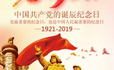 红色中国风庆祝七一建党节建党庆活动邀请函缩略图