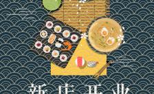 新店开业日式餐厅文艺风手绘清新开业促销缩略图