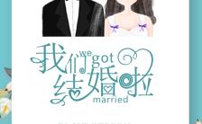 韩版绿色清新原创手绘西式结婚婚礼H5模板缩略图