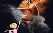 成人儿童芭蕾舞蹈班培训招生邀请函H5模板缩略图