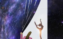 星空舞台创意设计少儿舞蹈课程暑期班特长班艺术班招生模板缩略图