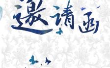 青花瓷墨迹动态蝴蝶中国风大气邀请函H5模板缩略图
