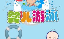 蓝色婴儿游泳馆宣传游泳馆店庆活动宣传推广游泳馆特色推广缩略图