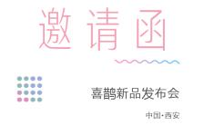 彩色清新简约典雅多彩展会会议会展新品发布邀请函缩略图