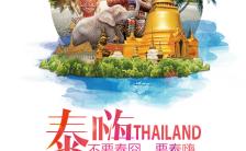 泰国风泰国普吉岛旅行社旅游出行出游邀请函模板缩略图