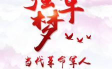 八一建军节红色党政强军梦核心价值观八一建军节H5模板缩略图