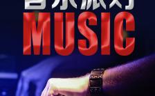 现代重金属酒吧夜店狂欢夜音乐派对音乐会活动邀请函缩略图