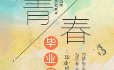 蓝绿清新青春校园风毕业季旅行相册H5模板缩略图