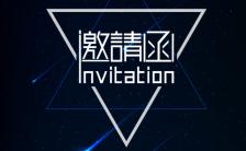 2019蓝色星空企业宣传邀请函H5模板缩略图