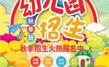 卡通扁平化幼儿园招生宣传册H5模板缩略图