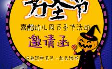 卡通搞怪幼儿园万圣节活动邀请函H5模板