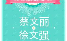 小清新花纹绿色结婚邀请函缩略图