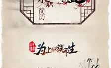 中国风复古水墨求职简历h5模板缩略图