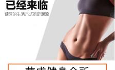 简约大气健身会所宣传H5模板缩略图