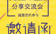 简约黄色企业促销活动邀请函H5模板缩略图