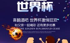 父亲节遇上世界杯活动宣传H5模板