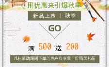 枫叶系简约新品上市秋季促销H5模板