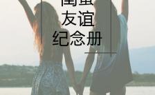文艺简约风闺蜜好友友谊纪念相册缩略图
