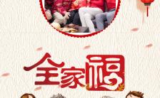 传统喜庆中国风贺岁全家福H5模板缩略图