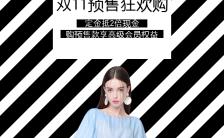 黑白色简约大方时尚青春双11活动邀请函缩略图