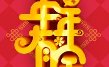 红金色动态个人企业拜年贺卡H5模板缩略图