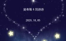 蓝色唯美星空婚礼邀请函H5模板缩略图