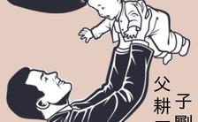 手绘感恩父亲节缩略图