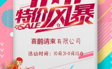 双十一天猫京东购物狂欢节H5模板缩略图