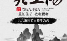 九九重阳节企业宣传祝福贺卡h5模板缩略图