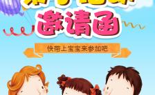 快乐可爱节日亲子活动邀请函缩略图