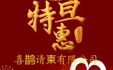 春节祝福拜年贺卡客户致谢员工H5模板缩略图