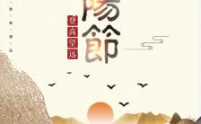 九九重阳节祝福贺卡中国风登高敬老敬老院活动缩略图