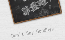 毕业快乐-永远不说再见缩略图