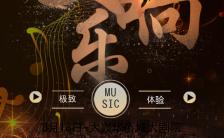 炫酷大气音乐会交响乐邀请函H5模板缩略图