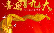 红色大气喜迎十九大 共筑中国梦h5模板缩略图