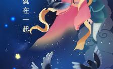 漫画动态图七夕情人节贺卡缩略图