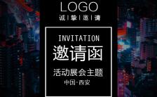 炫彩城市夜景教育学术交流会议邀请函H5模板缩略图